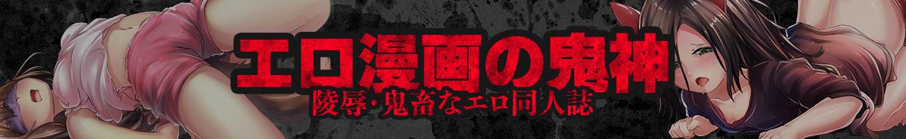 エロ漫画の鬼神-無料エロマンガ同人誌