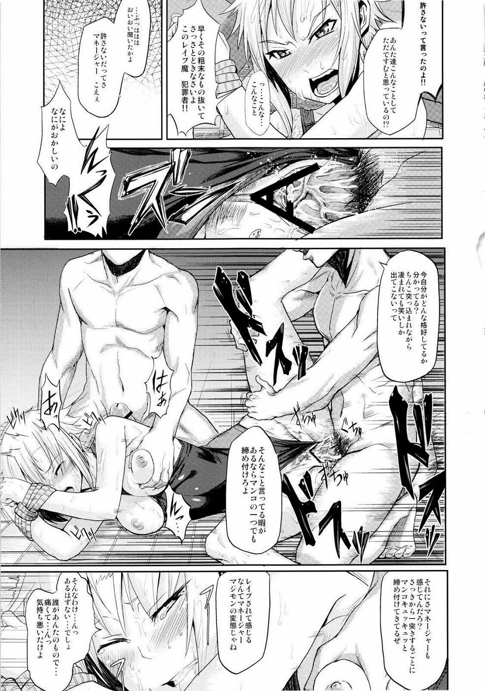 生意気なマネジャーを水着のまま犯す悪三人組ww【エロ同人誌・オリジナル/C83】