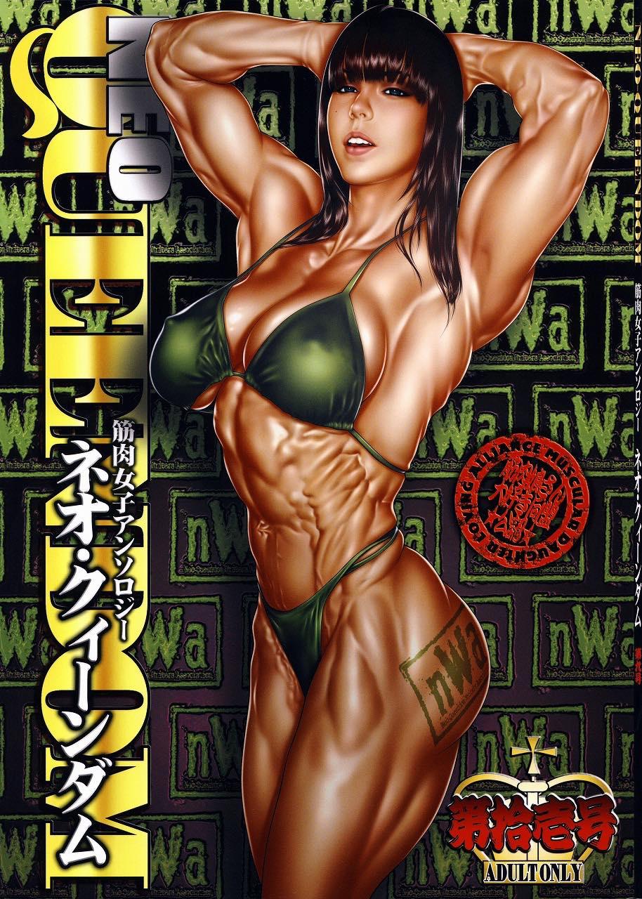 ガチムチお姉さんはお好きですか?【エロ同人誌・筋肉少女/C88】