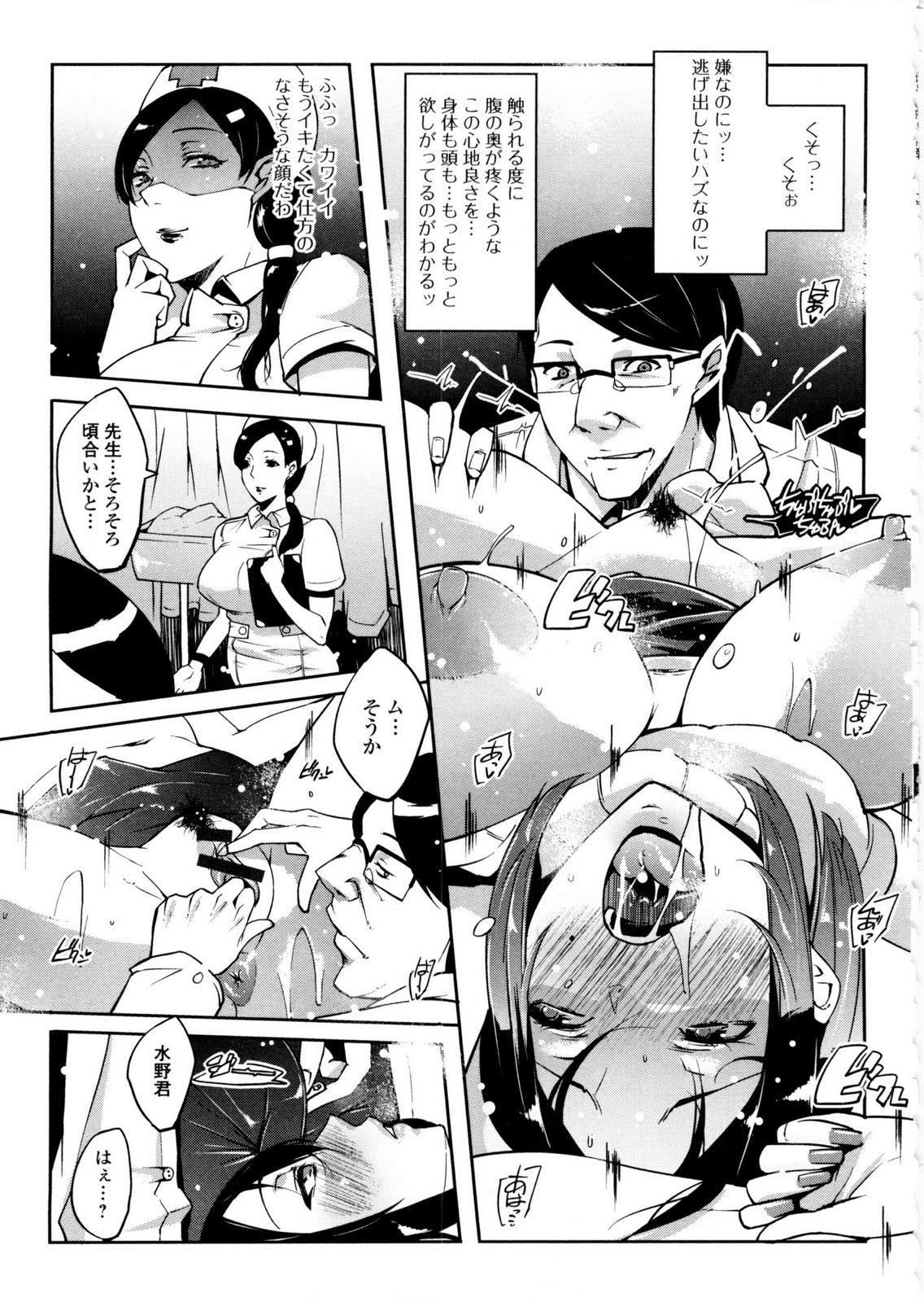 女体化の薬?…ドSなマッドサイエンティストに嬲られ【エロ漫画】
