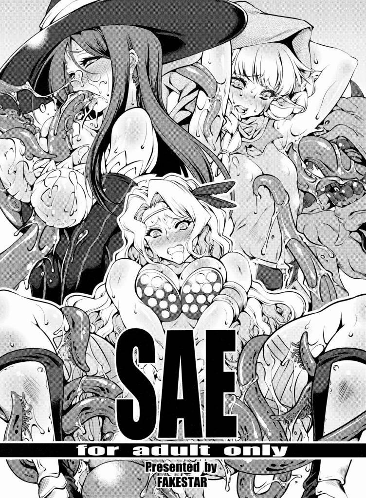 ソーサレス、アマゾン、エルフが触手やゾンビに拘束されて異種姦セックスでイカされる【エロ同人誌・ドラゴンズクラウン/】