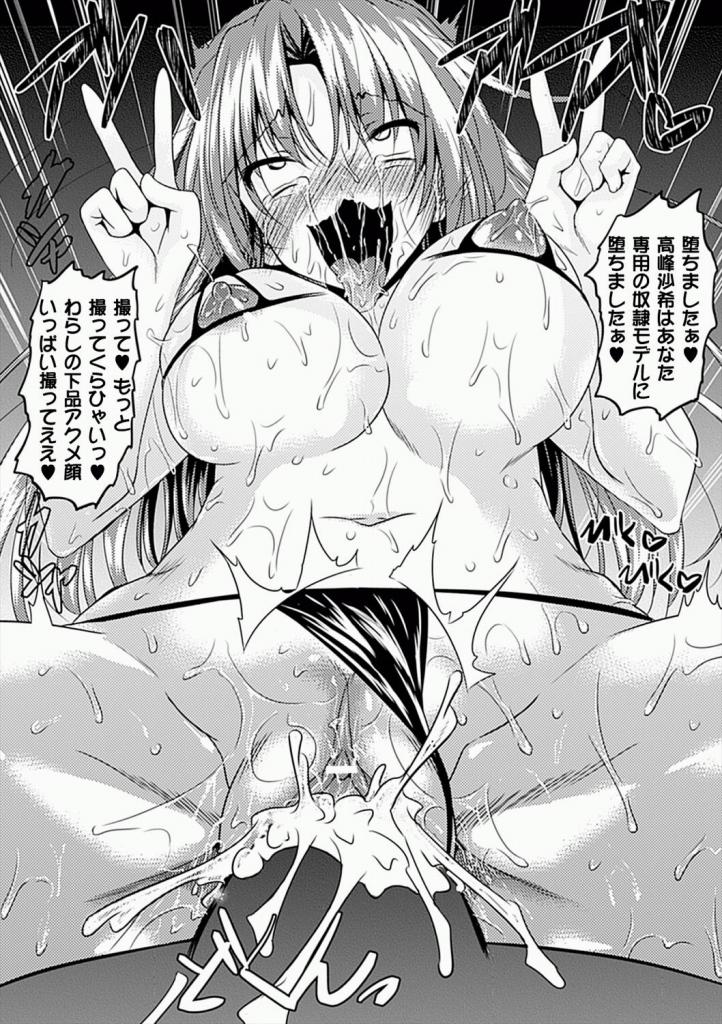 魔法のカメラを手に入れたキモオタが学園のアイドルでモデルの女を催眠術にかけて淫乱にしてレイプして肉便器ザーメンタンクに調教【エロ同人誌・オリジナル/】