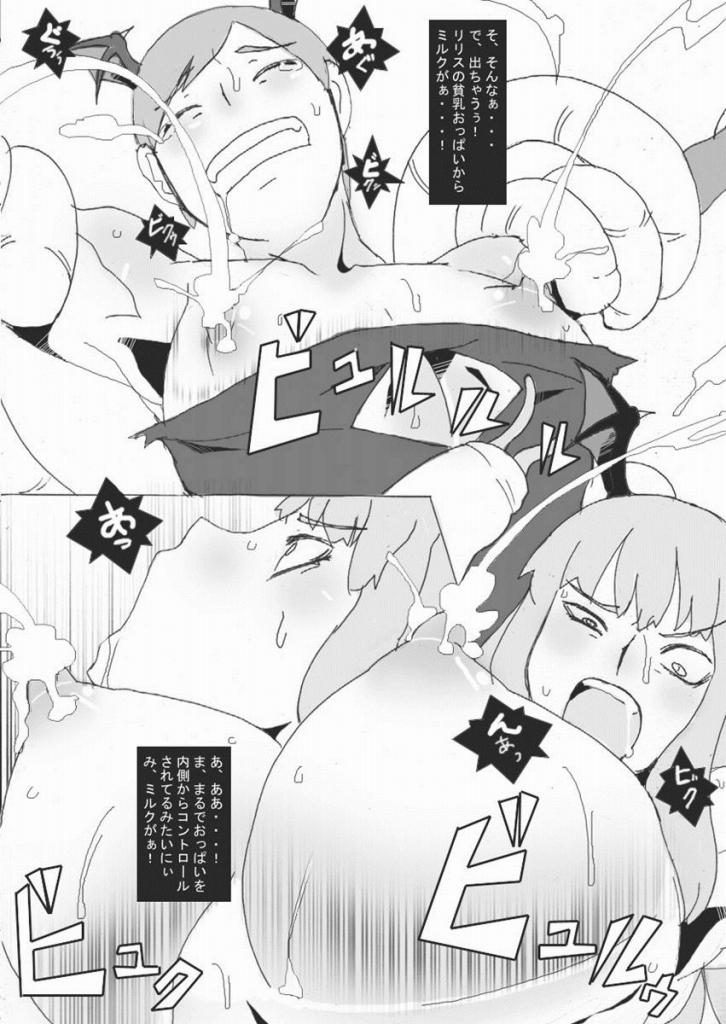 触手モンスターが力の弱まったリリスを捕らえ彼女の魔力を「ミルク」に変えて乳房から吸い出す【エロ同人誌・ヴァンパイアセイヴァー/】