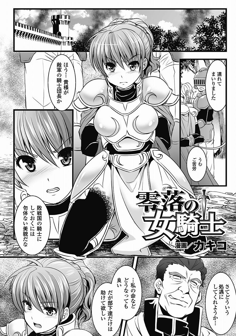 強気な女騎士が調教された結果妊娠してしまう!【エロ同人・オリジナル】