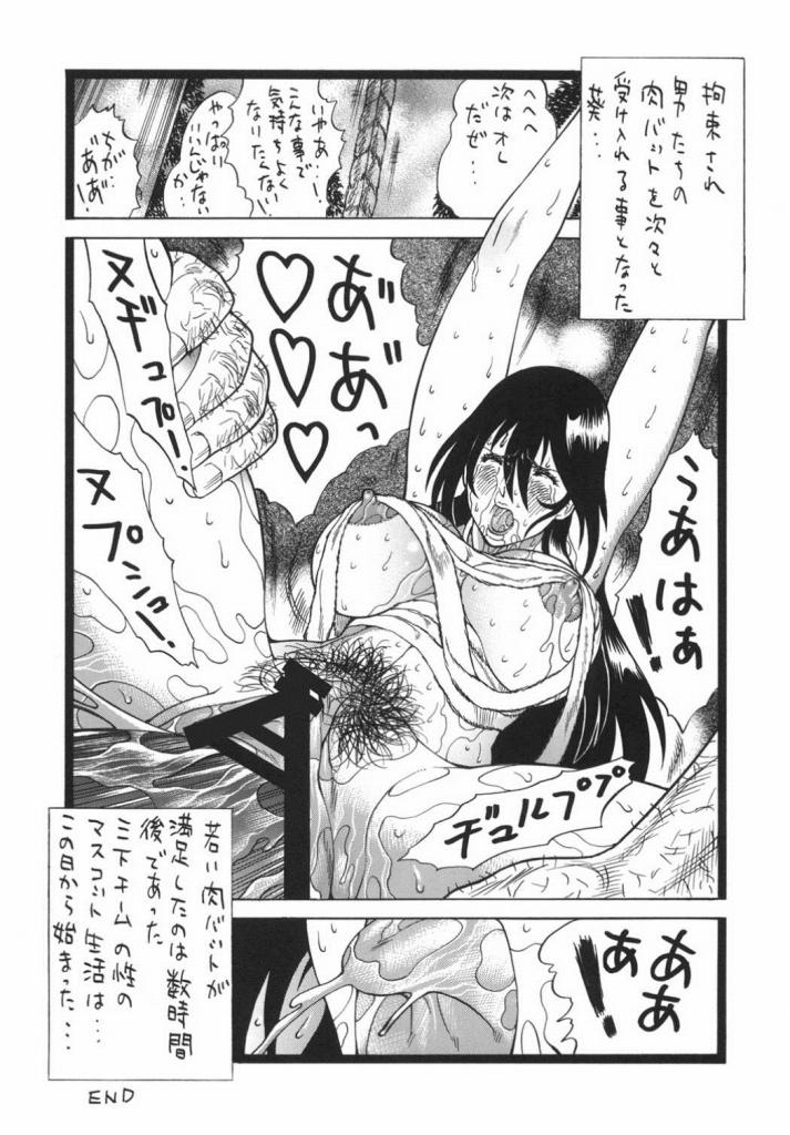 邦枝葵が拘束集団レイプで膣中出しされてるww【エロ同人誌・べるぜバブ/C81】