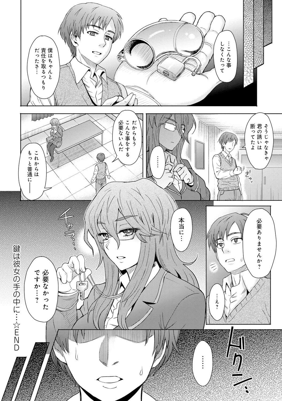 S女の命令で貞操帯1ヶ月…ワイ気が狂いそう【エロ漫画】