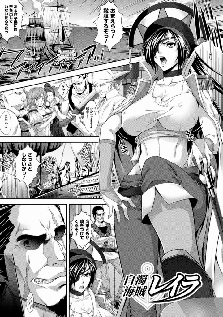 荒くれ者たちを率いる勇壮な女海賊レイラの掟に不満を募らせた船員たちは、反乱を起こしてレイラを拘束して犯して肉便器状態【エロ漫画】
