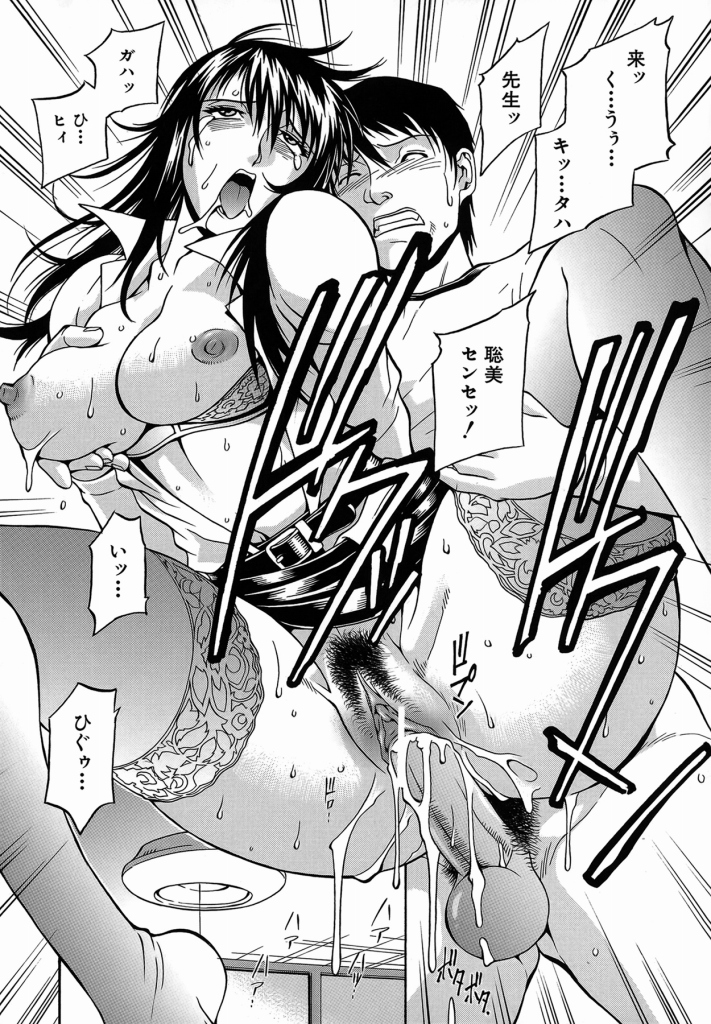 【エロ漫画】成績アップのご褒美は巨乳家庭教師との愛液垂れ流しながらのセックス三昧!