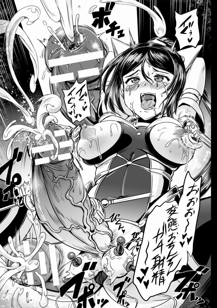 【エロ漫画】大きく反り返ったふたなりチンポを徹底的に機械姦されてしまう魔法少女