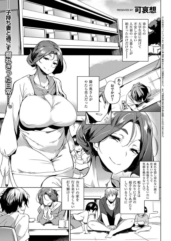 【エロ漫画】変態な奥さんは…死にかけてる卵子がチンポで喜んでますwww