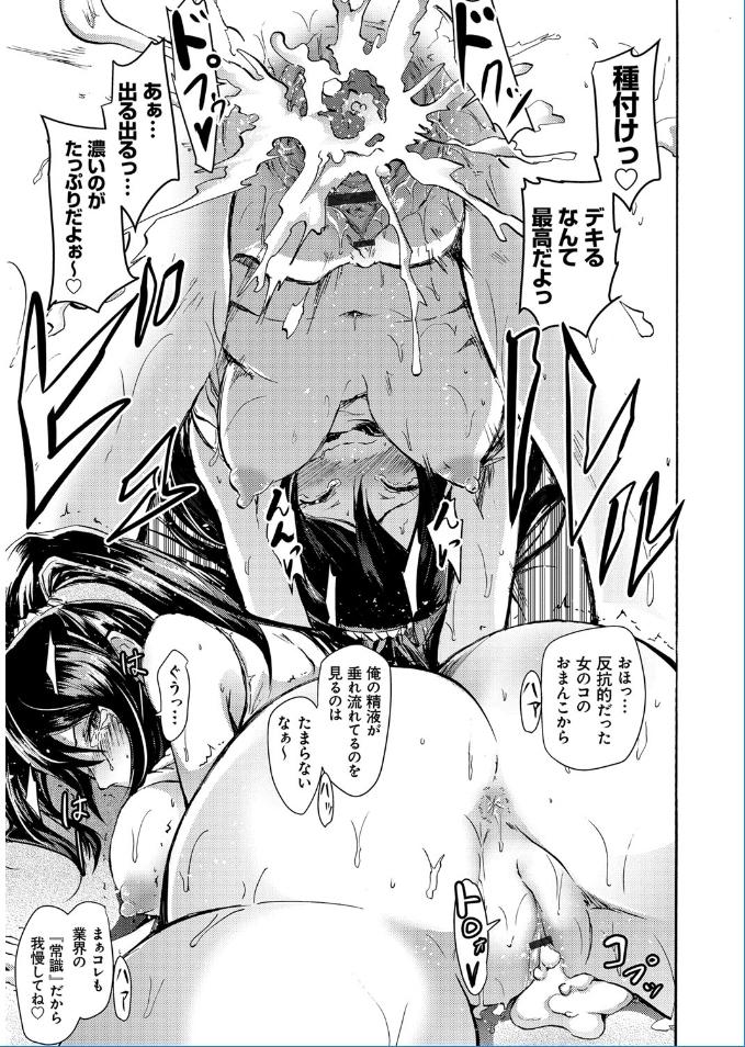 【エロ漫画】友達と一緒にアイドルの面接を受けることになったJK3人組が催眠術をかけられ処女喪失!