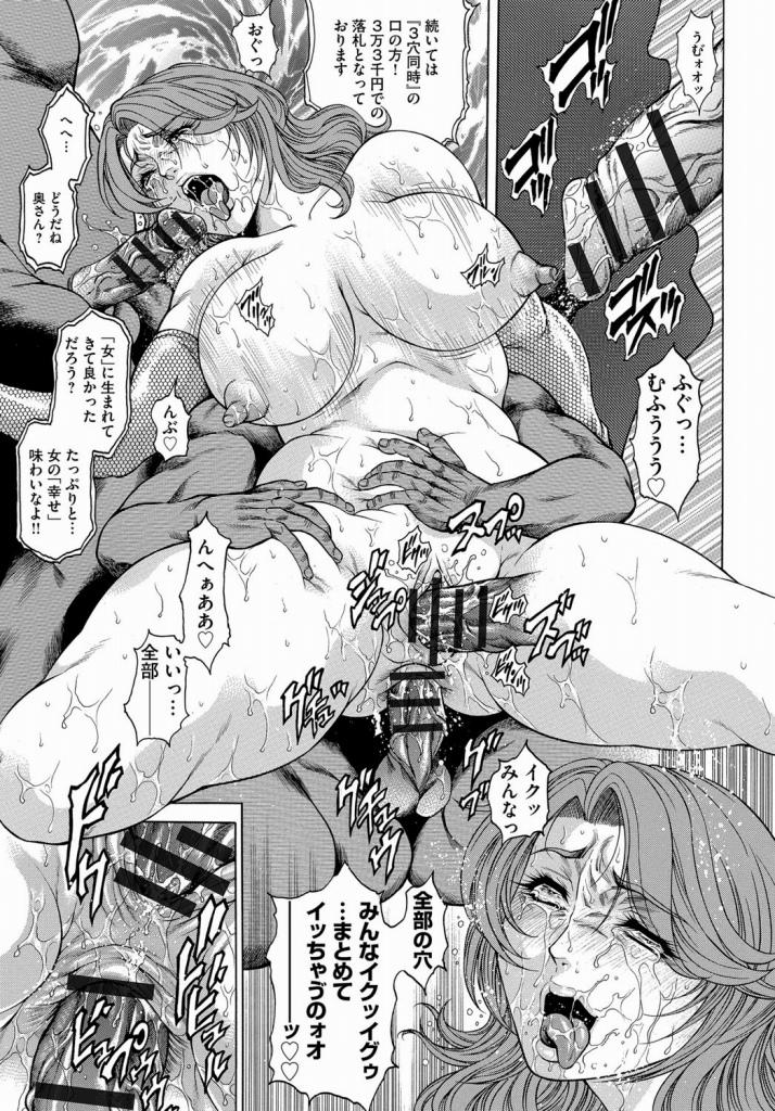 【エロ漫画】奴隷オークションに出品されて様々な陵辱プレイが競り落とされて犯されていく熟女人妻