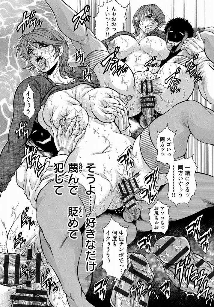 【エロ漫画】穴という穴を教え子チンポで埋め尽くされて生徒達の肉便器になる女教師