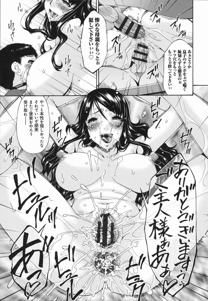 【エロ漫画】性奴隷調教された人妻が夫以外の男と実の息子に二穴挿入されて痴態を晒す!