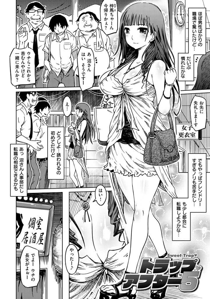【エロ漫画】派手な格好してるって事はヤリマンかwww社員全員君でヌいてるよwww