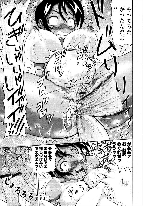 【エロ漫画】俺たちアナル専門なんだwwwアナルに2本挿入したらめくれちゃう〜www