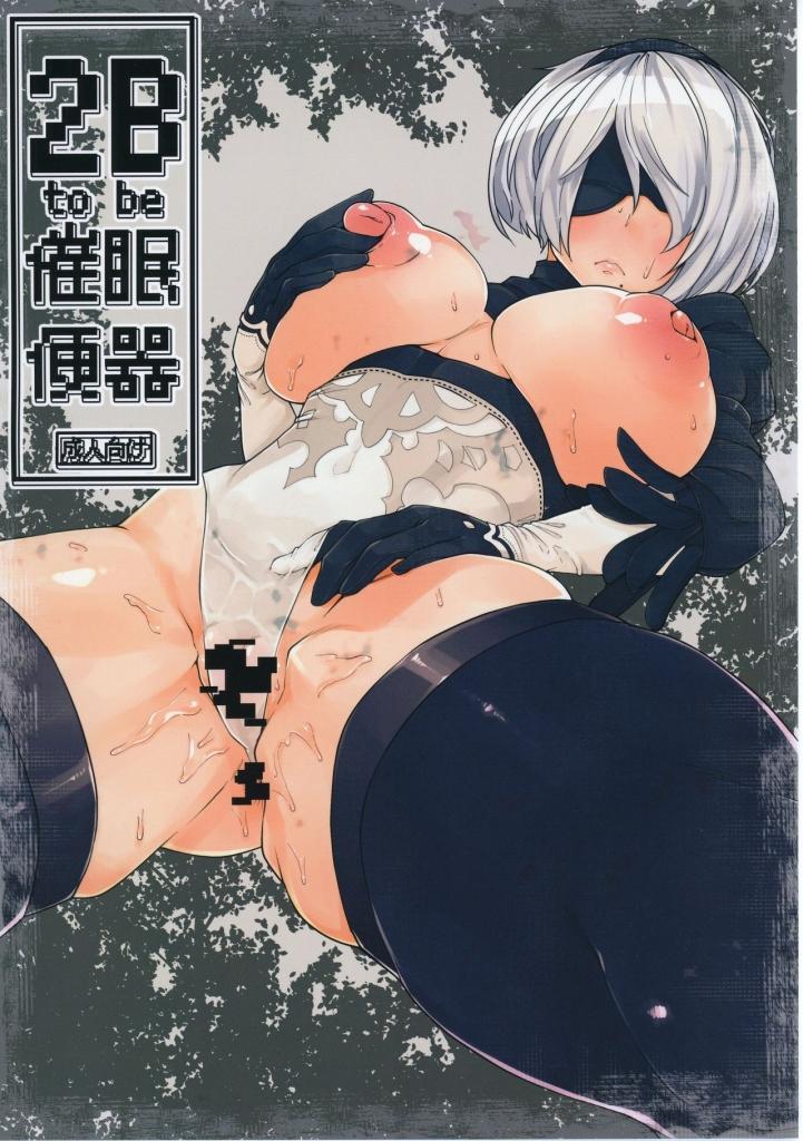 【エロ同人誌】ハッキングされて性奴隷となってしまい子宮口を突き上げられてヨガリ狂う2B【NieR:Automata/COMIC1☆11】