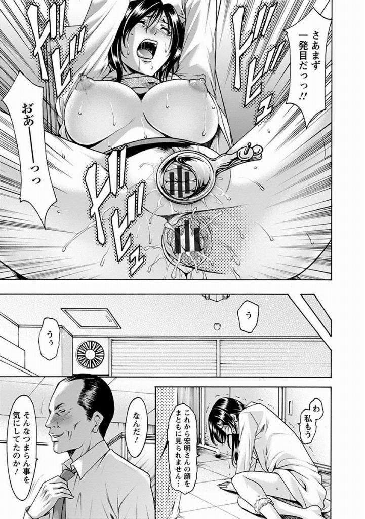 【エロ漫画】旦那がいる前でキュウリ突っ込まれてクンニされ、寝取られプレイで初アナルを奪われる!