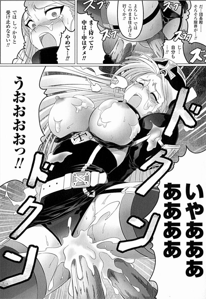 【エロ漫画】生意気な巨乳暗黒神を罠にかけてエッチな儀式で二穴責めして屈服させたったwww