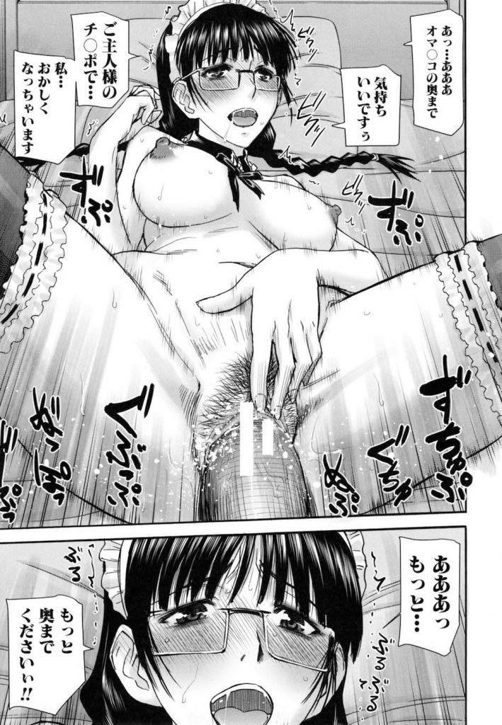 【エロ漫画】本番もアリじゃんwwwデリヘルのオプション「奴隷」は最強!