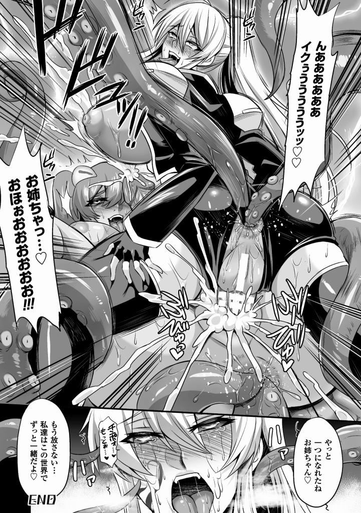 【エロ漫画】触手とふたなり巨大チンポで孕まし孕ませられる巨乳姉妹の痴態がコチラwww