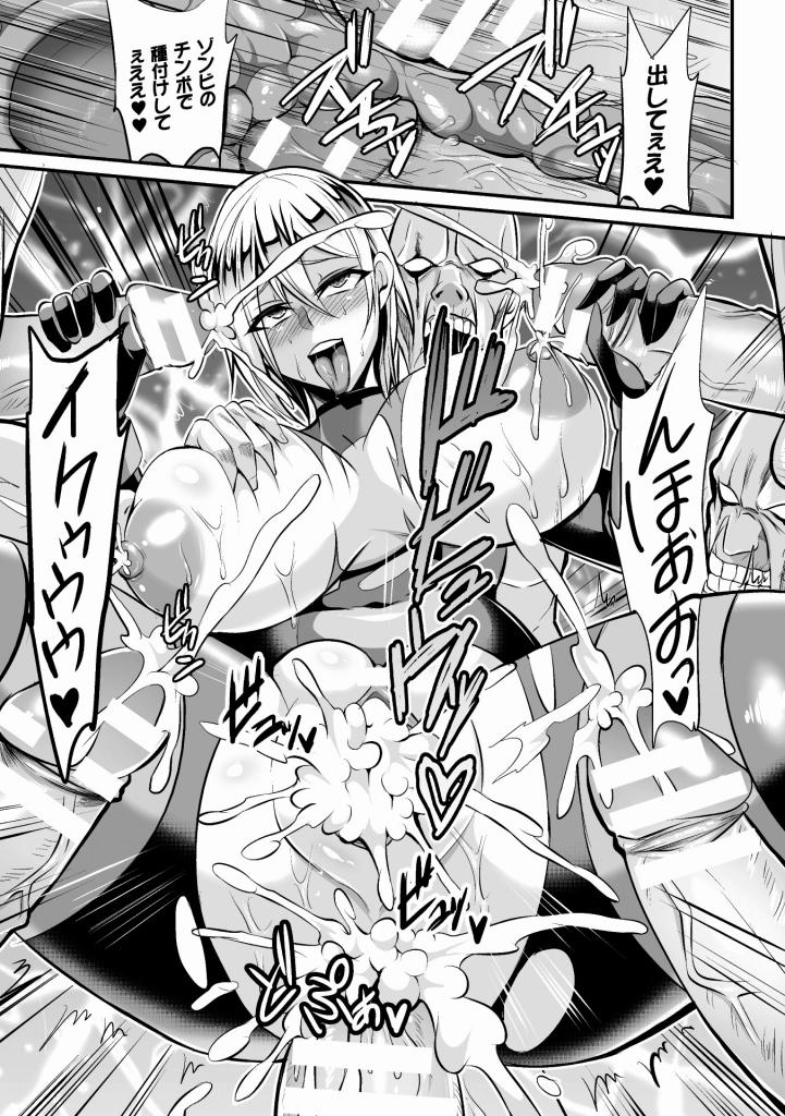 【エロ漫画】臭くて太くて大きいゾンビチンポの虜になって次々と中出しされて孕まされちゃう!