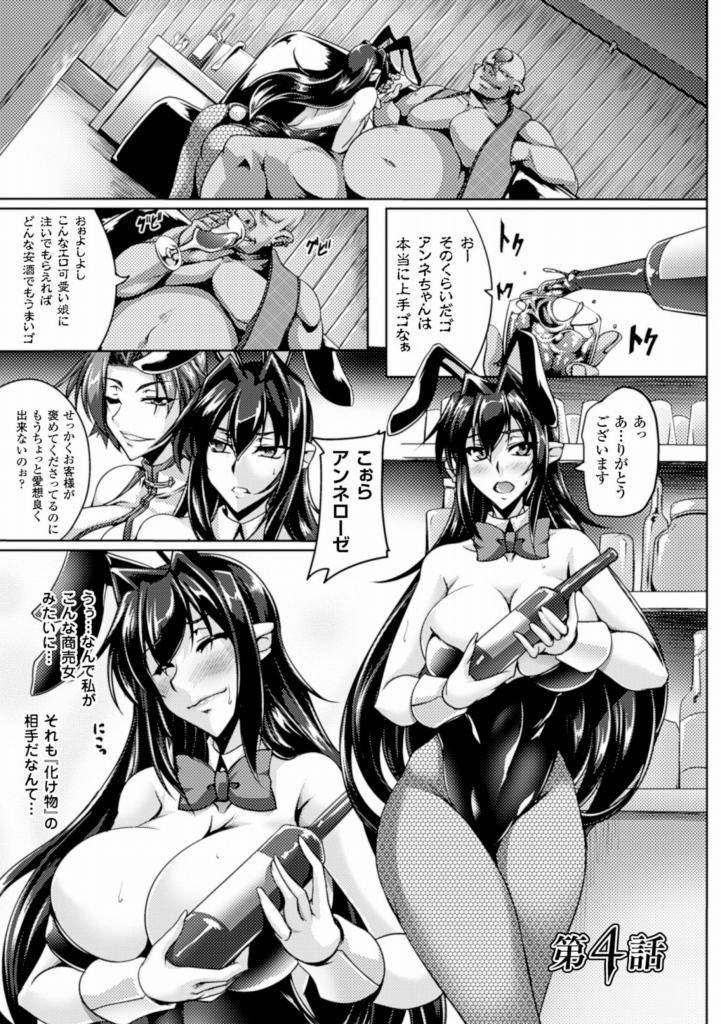 【エロ漫画】極太イボチンポで犯されて脳味噌&チンポバカになって本気の妊娠セックスに励んでる!