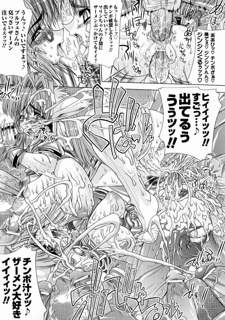 【エロ漫画】男根&ふたなりチンポで犯されて黄ばんだ固形の精液まみれになってザーメンドール状態www