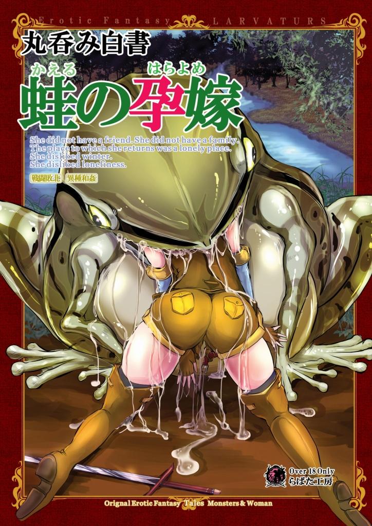 【エロ同人誌】蛙に丸呑みされて孕まされ、快楽堕ちして変わり果てた体で蛙のお嫁さんになりました!【オリジナル/C83】