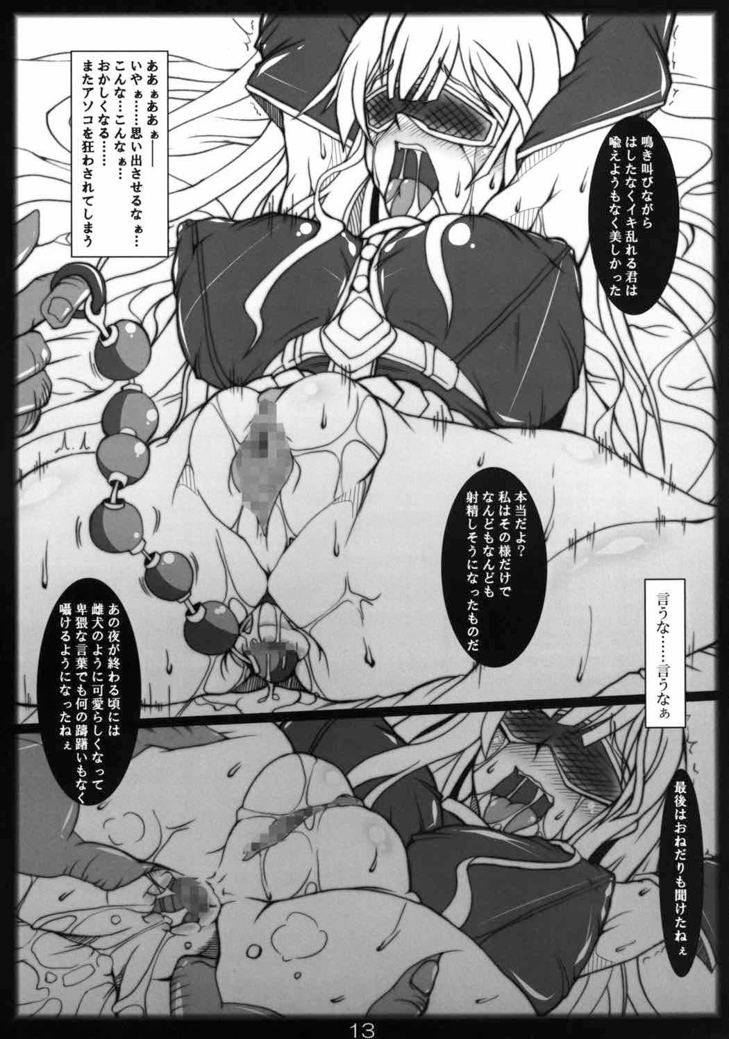 【エロ同人誌】アナルを屈服させよ!ヒクつくアナルを陵辱し雌穴にwww【戦場のヴァルキュリア/C78】