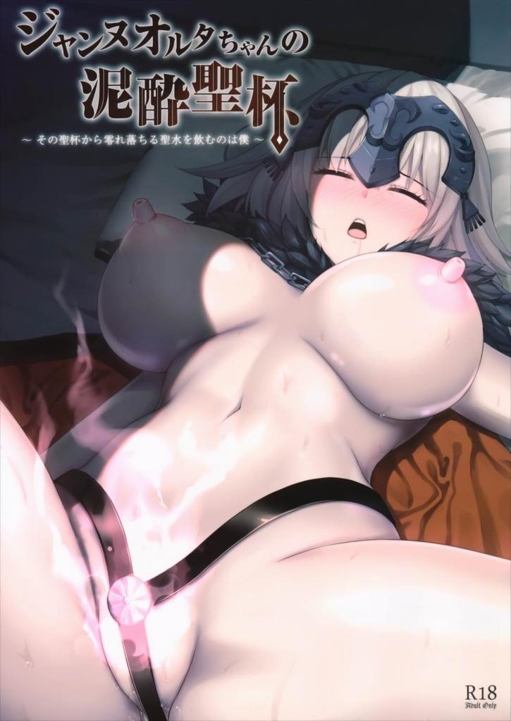 【エロ同人誌】ジャンヌオルタちゃんを酔わせて眠らせて夜這いする!陥没乳首を楽しんだら膣内へ生挿入!【Fate Grand Order/C92】