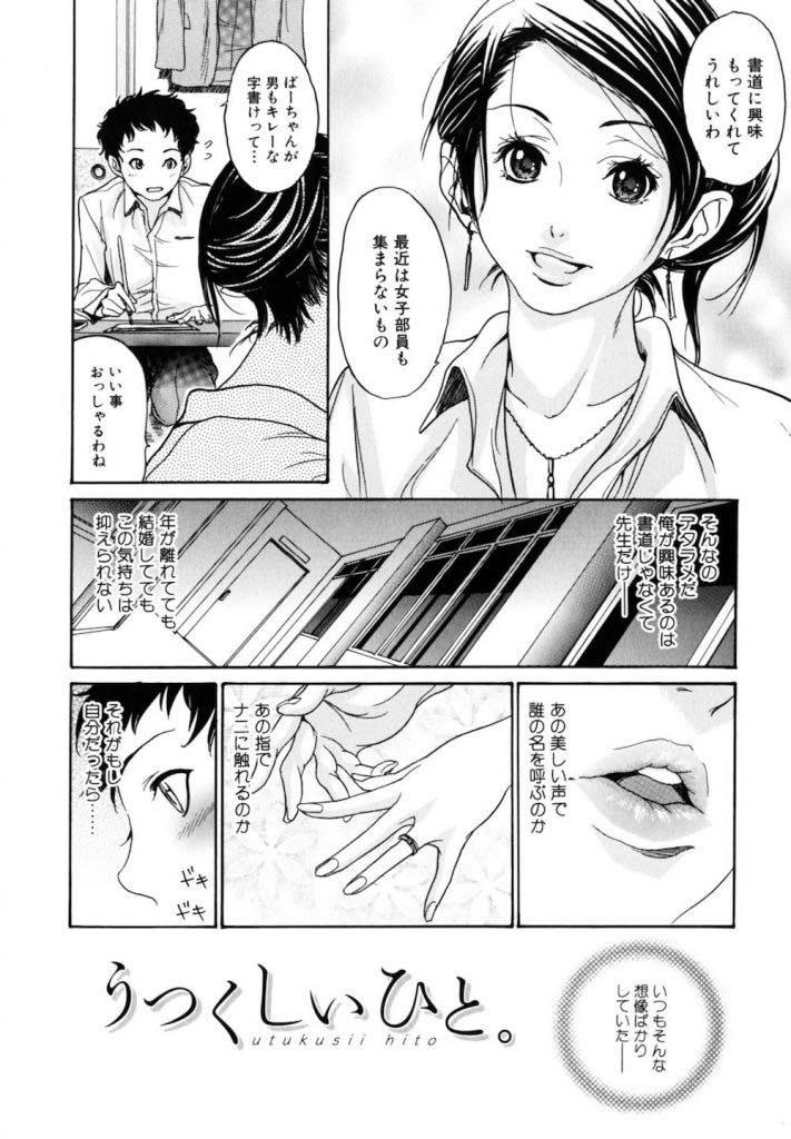 【エロ漫画】筆を覚えさせるのに乳首いじらせたり亀頭責めたりする超かわいい痴女先生www