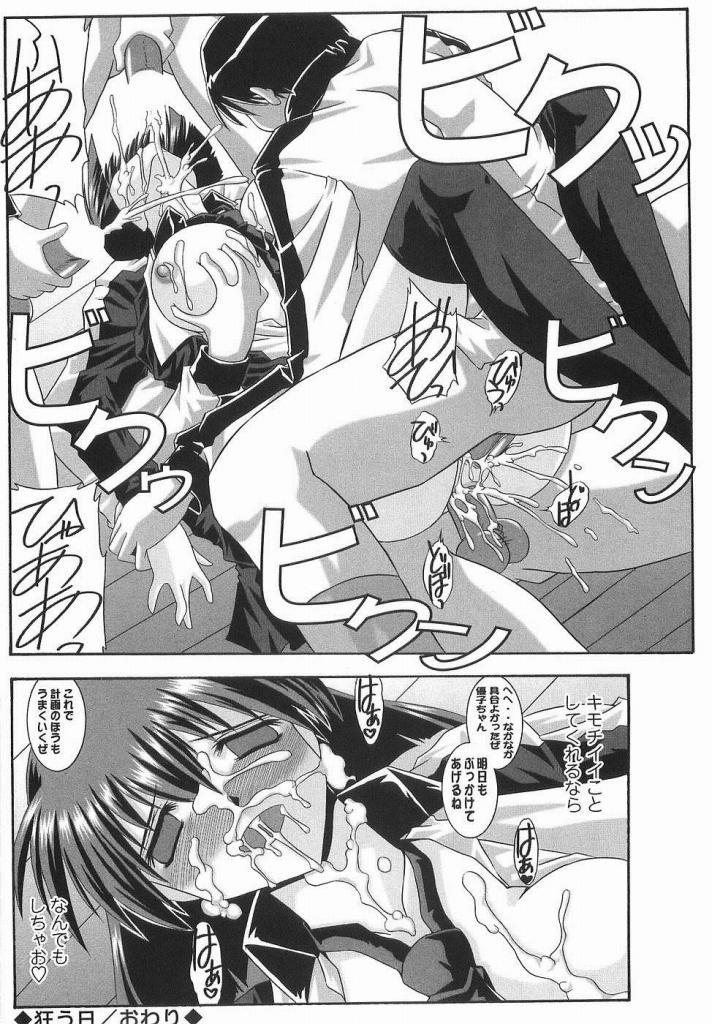 【エロ漫画】美術館の警備班長が薬を注射されオマンコにチンポをおねだりして二穴を犯される!