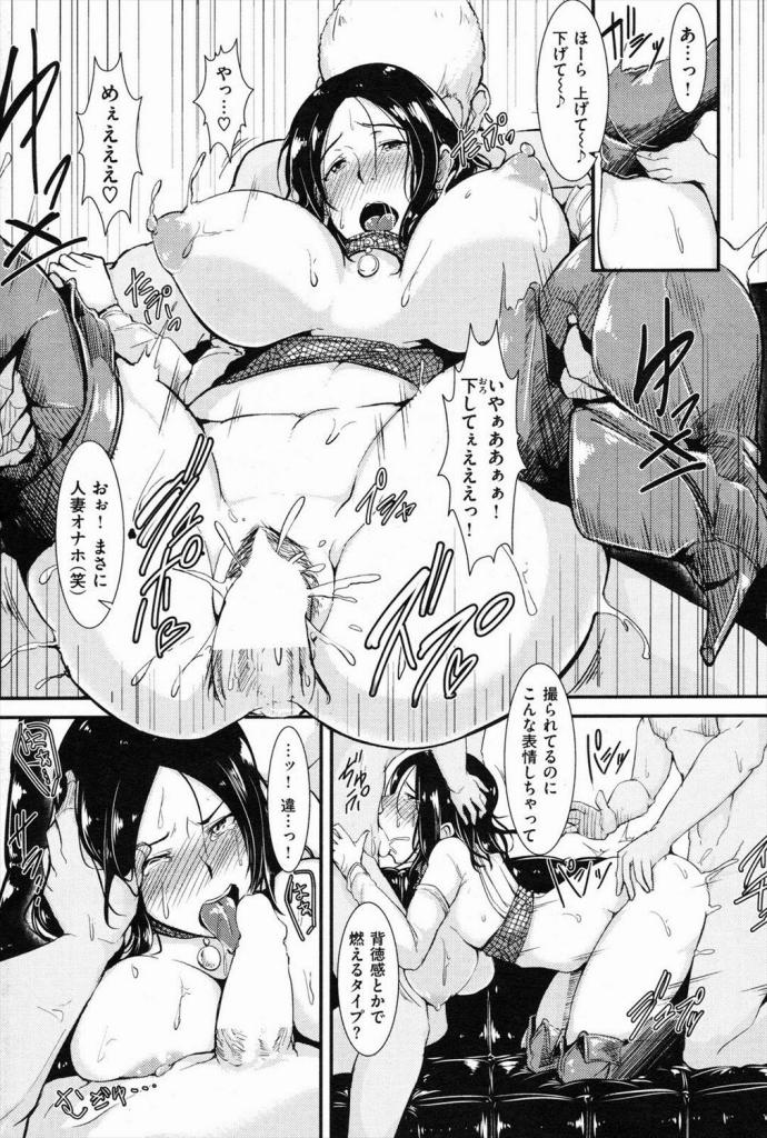 【エロ漫画】若い男達に言い寄られた人妻がついていくと態度が急変してレイプされてしまう!