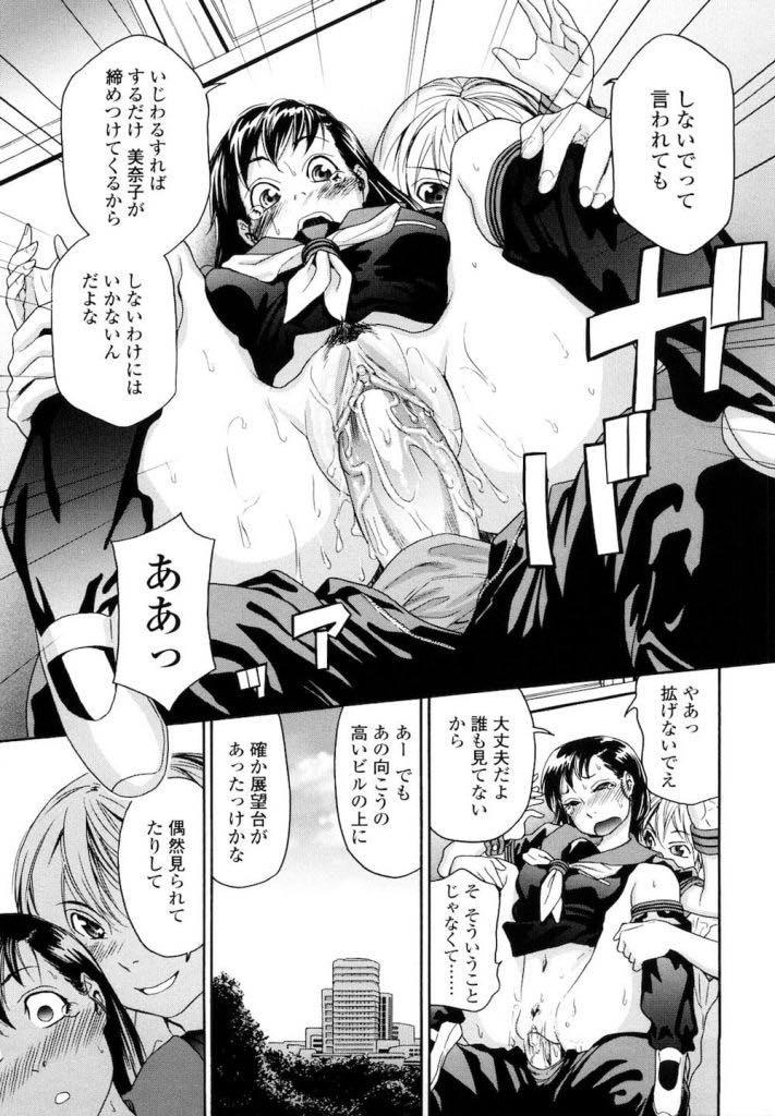 【エロ漫画】エロい彼女と学校でSEX!もっとマンコ拡げて接合部分見てもらおうぜ?www