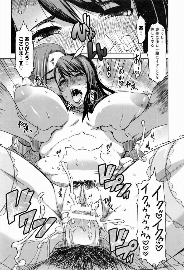 【エロ漫画】就職面接先で犯されたお嬢様女子大生が慰安接待業務係として調教される!