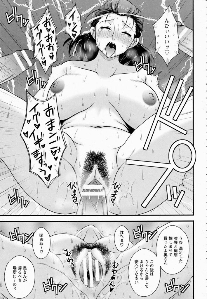 【エロ漫画】投資で失敗した爆乳人妻は旦那に内緒でパートタイム売春!