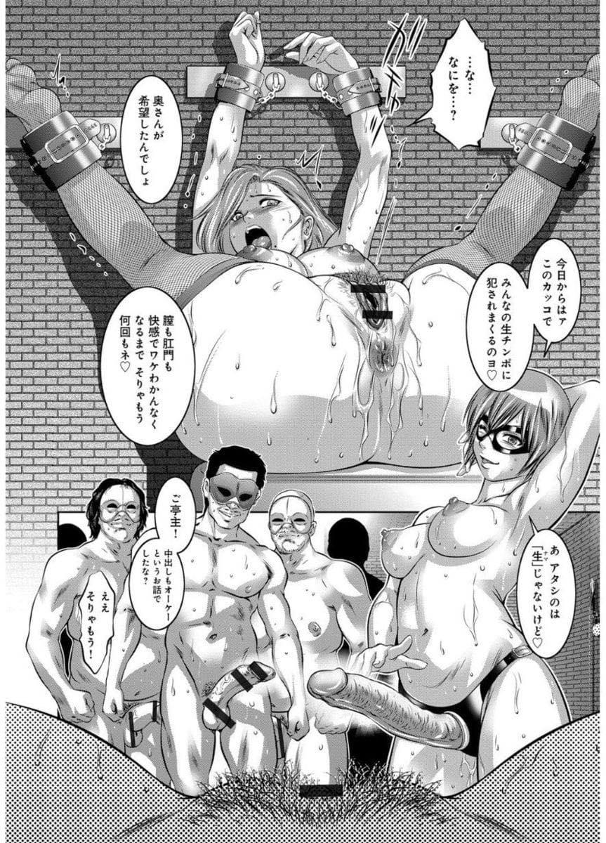 【エロ漫画】夫のために身体を売る妻か…SM部屋でアナルまでもオモチャ責めで完全に肉奴隷に堕ちてるだけwww