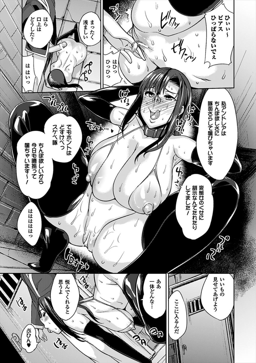 【エロ漫画】鼻フックされながら豚イキ!優等生のJKはドM淫乱ビッチでご主人様のチンポを求める肉便器性奴隷www