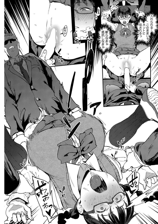 【エロ漫画】オナニーを見られてしまった地味メガネJKは男たちに輪姦乱交される日々を送っている…