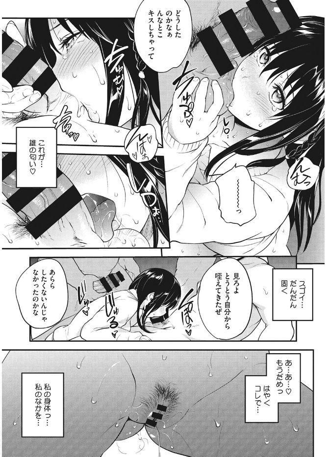 【エロ漫画】父親が会社のお金を持って逃亡…その娘を拉致して調教輪姦乱交レイプwww