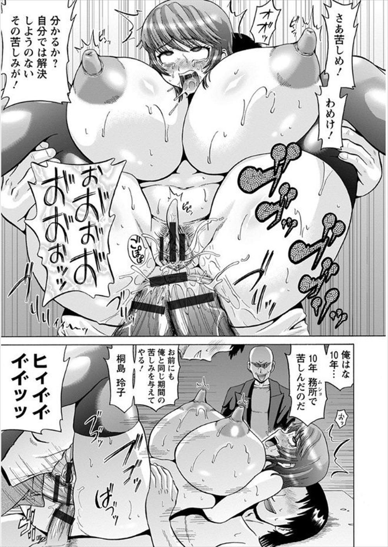 【エロ漫画】刑務所送りにされた男たちに恨まれて宙吊り拘束された女。ヤク漬けにされてアナルバイブやクリ肥大され性奴隷宣言ww