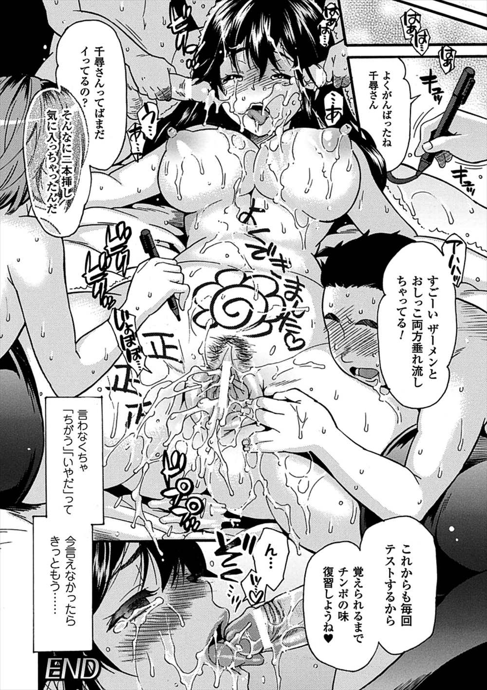 【エロ漫画】ショタに騙されたJDは目隠し拘束されて童貞ショタたちに輪姦乱交レイプされるwww