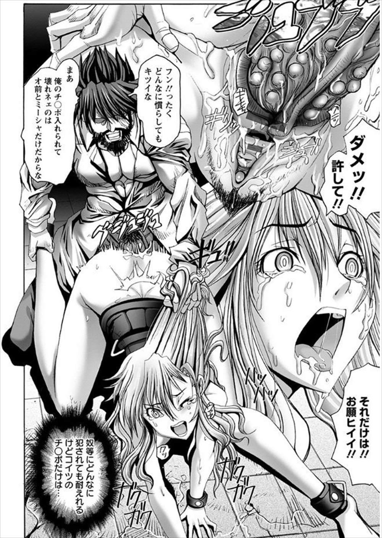 【エロ漫画】真珠入り極太チンコに貫かれる女スパイ…男たちに犯されチンポのことしか考えられなくなるwww