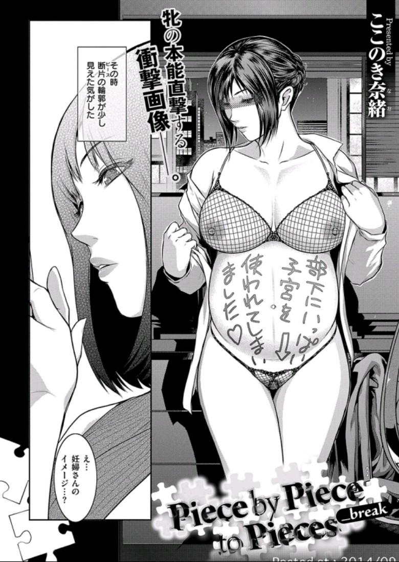 【エロ漫画】人妻で妊娠ボテ腹状態の女がNTR浮気マタニティセックスしちゃうwww