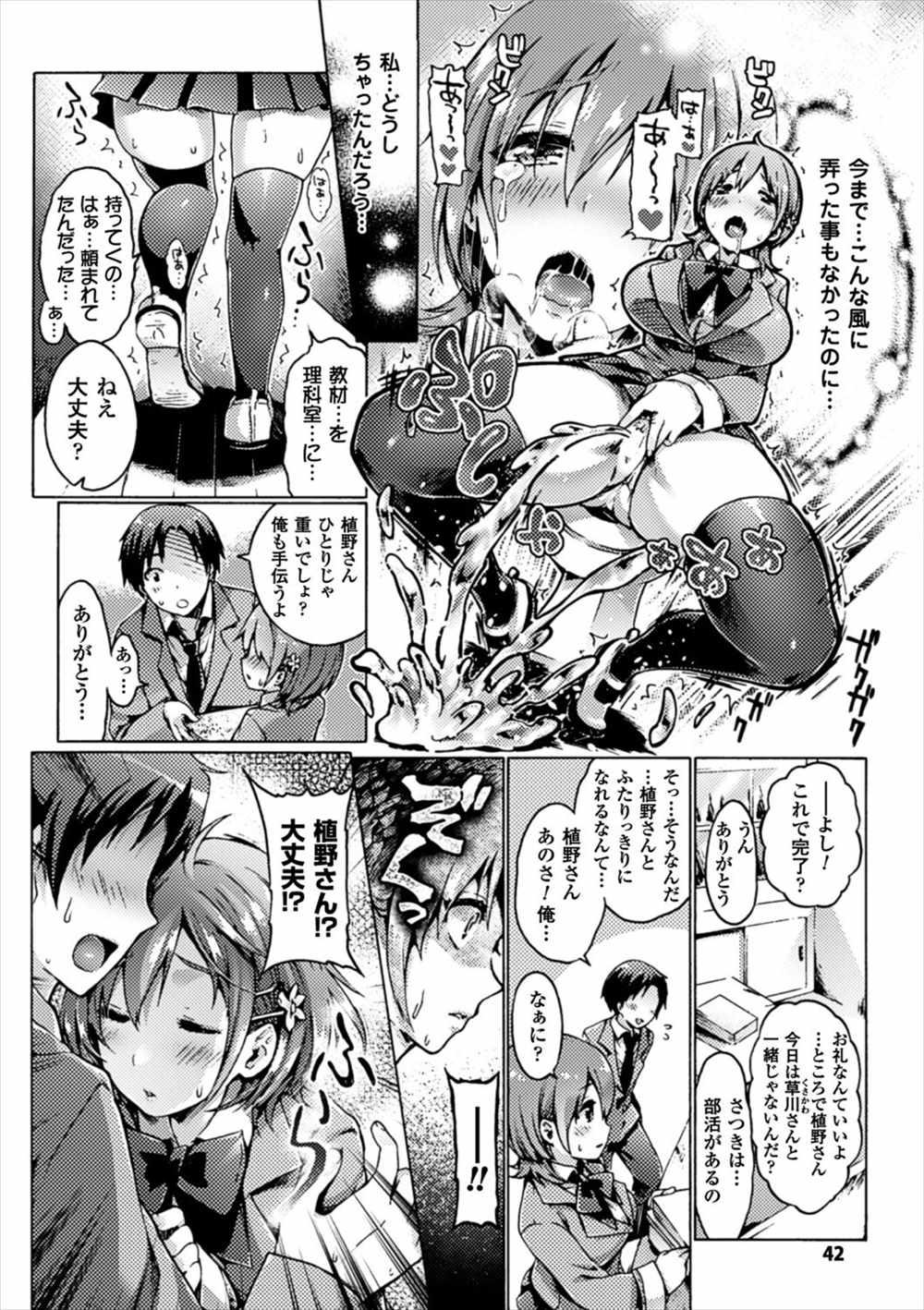 【エロ漫画】虫に寄生されたJKは発情してオナニー…友達JKにもチンコ生やされて百合レズセックスでアヘ顔快楽堕ちwww