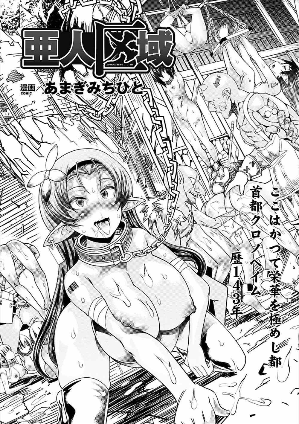【エロ漫画】人類は敗北して女たちは肉便器に…家畜として犯され続け腹ボテザーメンまみれ…
