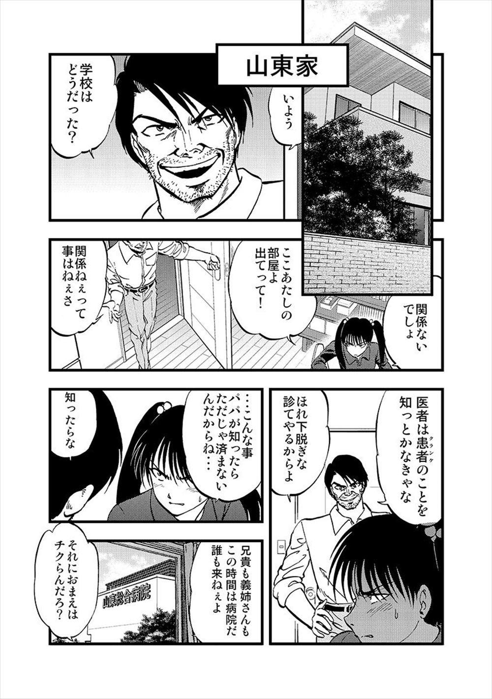 【エロ漫画】クリ剥き出し手術を受けたJKがクンニだけで潮吹き絶頂www