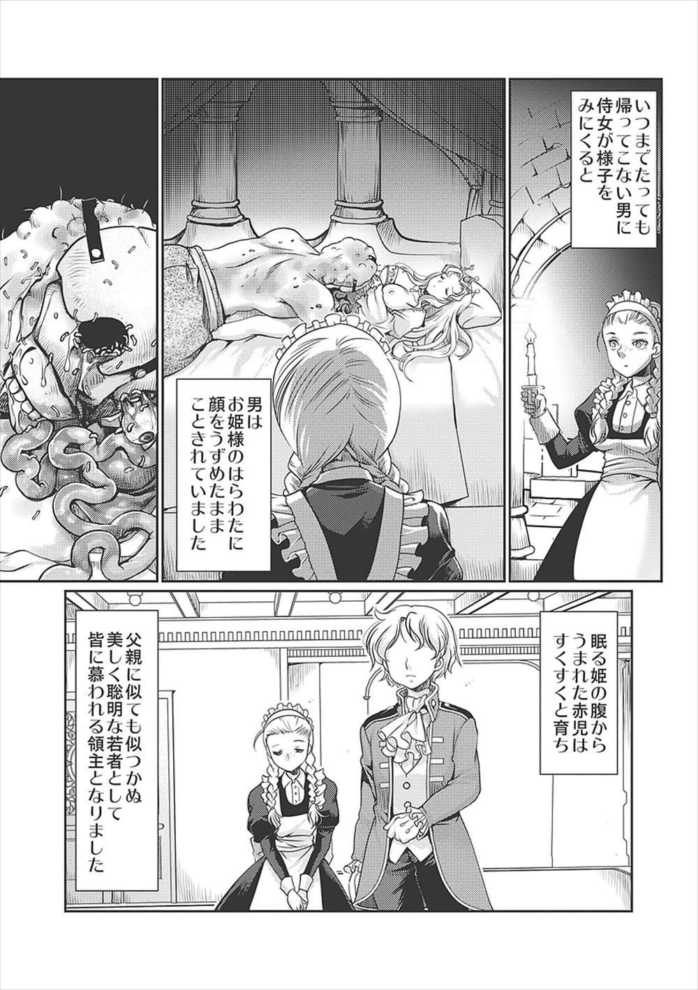 【エロ漫画・リョナグロ注意】眠ったままの姫は男たちの肉人形になり、ボテ腹を裂かれて内蔵丸出し…