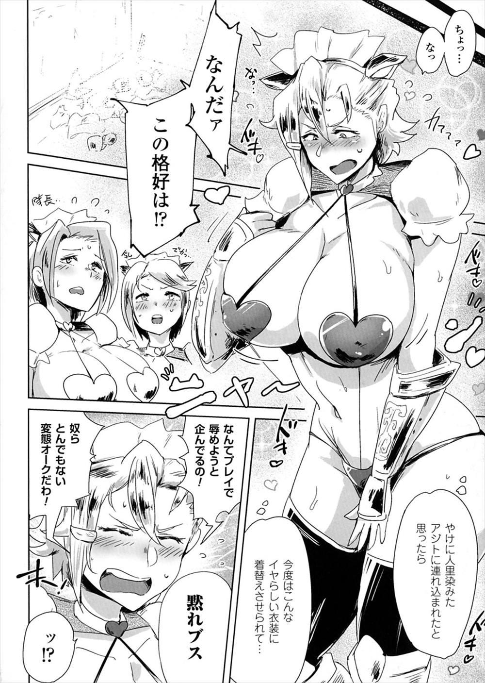【エロ漫画】女騎士が雌豚喫茶に潜入してオークに輪姦乱交レイプされてしまうww